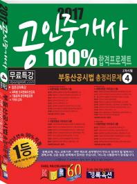 부동산공시법 총정리문제(공인중개사 2차 시험)(2017)(공인중개사 100% 합격프로젝트 4)