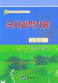 군사과학기술