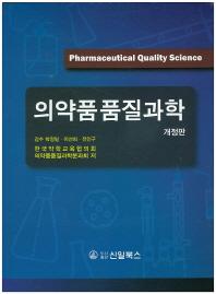 의약품품질과학(개정판) /밑줄 有9볼펜)   ☞ 서고위치:OE 1