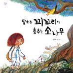 말하는 꾀꼬리와 춤추는 소나무(옛이야기 그림책 5)(양장본 HardCover)