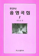 송영곡집 1 (호산나)
