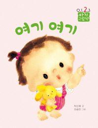 여기 여기(0123 아기 그림책)(보드북)