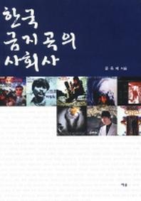 한국 금지곡의 사회사
