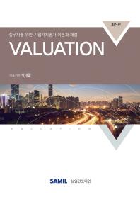 실무자를 위한 기업가치평가 이론과 해설 Valuation(양장본 HardCover)