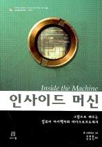 인사이드 머신(에이콘 임베디드 시스템 프로그래밍 시리즈 22)