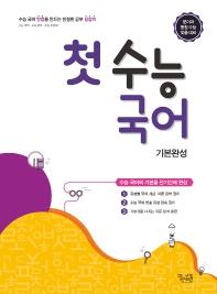 고등 첫 수능 국어 기본완성(2021)