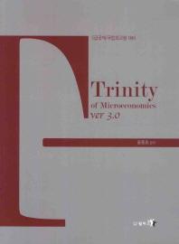 Trinity of Microeconomics ver 3.0(5급공채 국립외교원)(3판) #