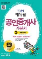 부동산세법(공인중개사 2차 기본서)(2011)
