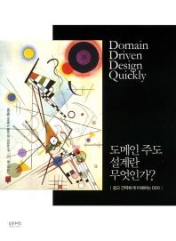 도메인 주도 설계란 무엇인가
