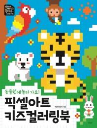 픽셀아트 키즈 컬러링북: 동물원에 놀러 가요!(유튜브보다 더 재미있는 컬러링북 시리즈 1)