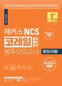 코레일 한국철도공사 봉투모의고사: 운전/차량(2021)(해커스 NCS)