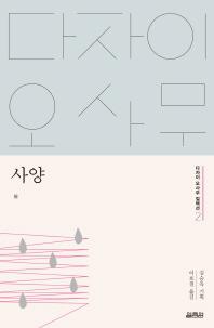 사양(다자이 오사무 컬렉션 2)