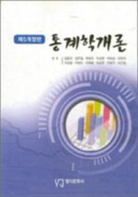 통계학 개론(5판)