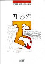 제5열(상권)(김성종추리문학전집 3)(2판)