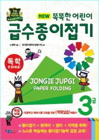 똑똑한 어린이 급수종이접기 3급(색종이부록포함)