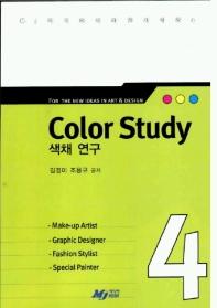 색채연구 (디자인 4)