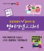영어 개념 교과서(초등학생이 꼭 알아야 할)(반양장)