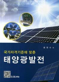 태양광발전(국가자격기준에 맞춘)
