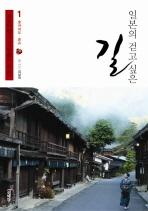 일본의 걷고 싶은 길. 1: 홋카이도 혼슈 ///6-15