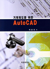 AUTOCAD(기계제도를 위한)