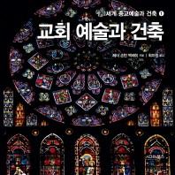 교회 예술과 건축(세계 종교예술과 건축 1)