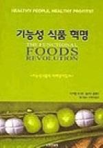기능성 식품 혁명