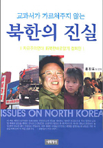 북한의 진실
