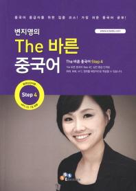THE 바른 중국어. 4(MP3CD1장포함)