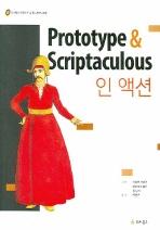 PROTOTYPE & SCRIPTACULOUS 인 액션(위키북스 오픈소스 & 웹 시리즈 006)