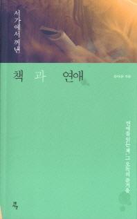 책과 연애(서가에서 꺼낸)