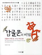 갑골문의 비밀(고려대중국학연구소 중 문화시리즈 3)