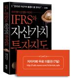 IFRS와 자산가치 투자지도(슈퍼개미 김정환 사단의)