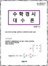 대수론(2011)(수학경시 시리즈)