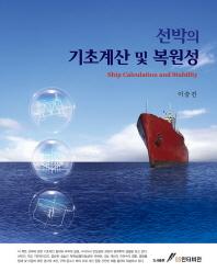 선박의 기초계산 및 복원성