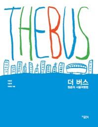 더 버스: 청춘의 서울여행법