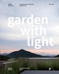 빛을 담은 작은 정원(양장본 HardCover)