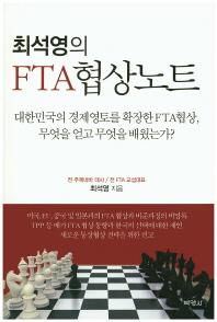 FTA 협상노트(최석영의)