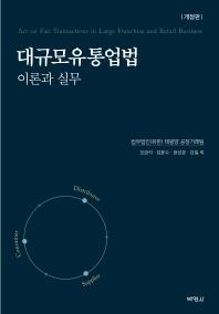 대규모유통업법 이론과 실무