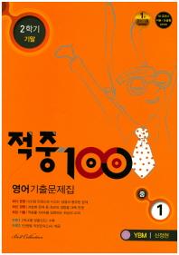 중학 영어 중1-2 기말 기출문제집(YBM 신정현)(2017)