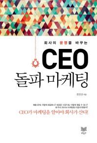 CEO 돌파 마케팅(회사의 운명을 바꾸는)