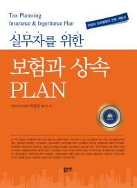 보험과 상속 Plan(실무자를 위한)