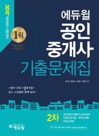공인중개사 2차 기출문제집(2017)(에듀윌)