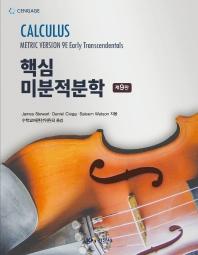 핵심 미분적분학(9판)