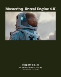 언리얼 엔진 4 마스터