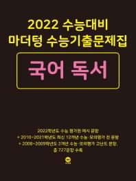 고등 국어 독서 수능기출문제집(2021)(2022 수능대비)(마더텅)
