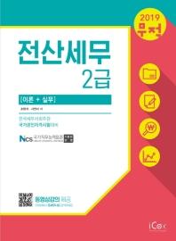 전산세무 2급(이론+실무)(2019)(무적)