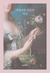아름다운 것들의 역사