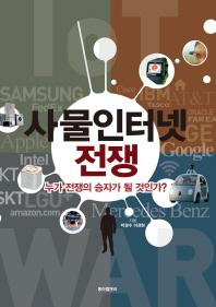 사물인터넷 전쟁