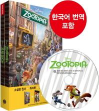 주토피아(Zootopia) // CD 깨끗함