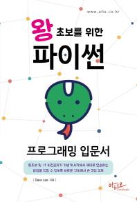 왕초보를 위한 파이썬 프로그래밍 입문서